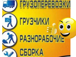 Машины и грузчики в Минске