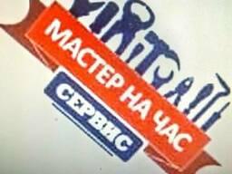 Мастер на час в Борисове