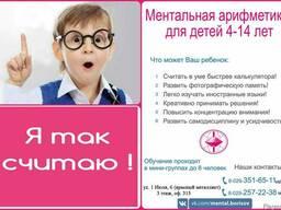 Ментальная арифметика в Борисове