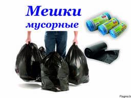 Мешки для мусора. Пакет для мусора. 30.35.60.120.160.180.240