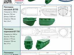 Модульные поплавки для хаусботов, плотов и иных плавсредств