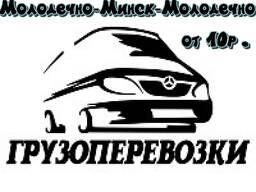 Молодечно-Минск-Молодечно Грузоперевозки