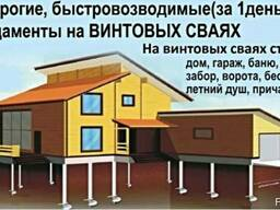 Винтовой свайный фундамент за 1 день. Минск и область