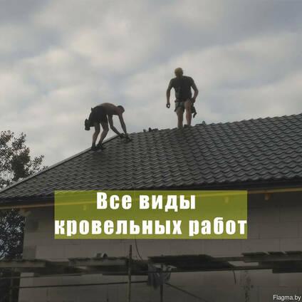 Монтаж кровли любой сложности под ключ в Минске и области