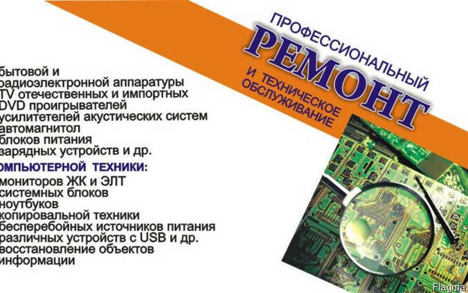 MozyRenovate. Ремонт компьютерной техники, электроники.