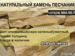 Натуральный камень песчаник. Недорого.