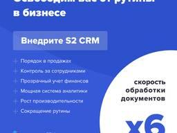 Облачная S2 CRM для отдела продаж