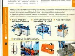 Оборудование для пробивки металла
