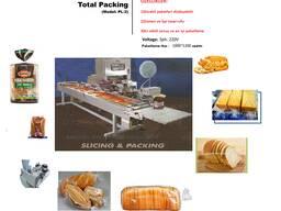 Оборудование для резки и упаковки хлебобулочных изделий