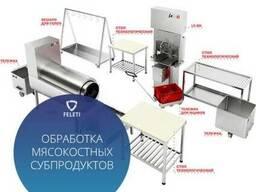 Оборудование Feleti для обработки мякотных субпродуктов