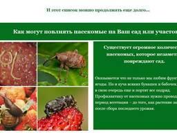Обработка от всех видов насекомых и грызунов