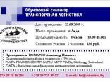 """Обучающий семинар """"Транспортная логистика"""" - фото 1"""