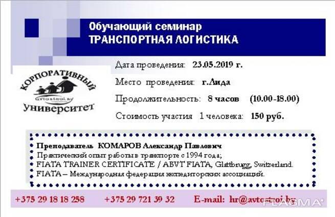 """Обучающий семинар """"Транспортная логистика"""""""