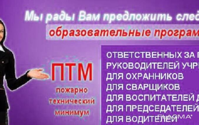 Обучение по программе Пожарно-технический минимум (ПТМ)