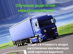 Обучение водителей-международников