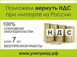 Оказываем помощь по возврату НДС при импорте товаров из РФ