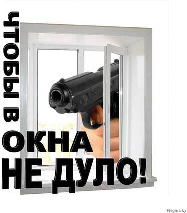 Окна пвх Осиповичи, балконные рамы