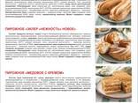 Сладости мучные и пирожные - фото 2