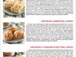 Сладости мучные и пирожные - фото 1