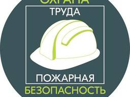 Организация работы и разработка документов по охране труда и