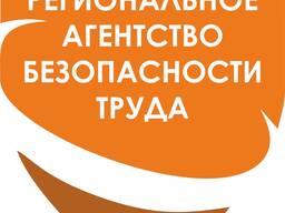 Организуем работу по охране труда в соответствии с действующим законодательством РБ