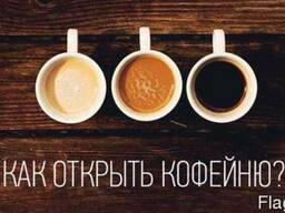 Открыть кофейню в Минске
