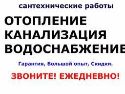 Отопление, водоснабжение, канализация. Минск и область