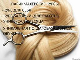 Парикмахерские курсы - фото 1