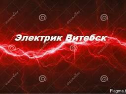 Электрик. Электромонтаж