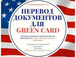 Перевод документов для Green Card. Нотариальный перевод.