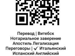 Перевод документов с заверением и устный перевод в Витебске