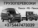 Перевозка грузов Пинск . - фото 1