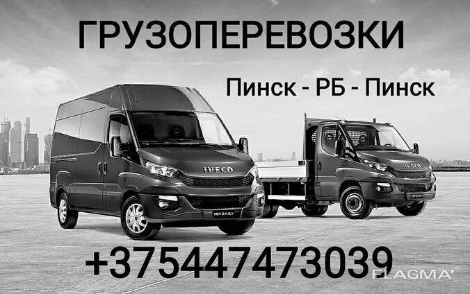 Перевозка грузов Пинск .