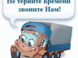 Минск-Москва-Минск Попутный груз, передачи, посылки