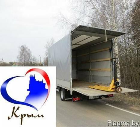 Перевозка грузов в Крым