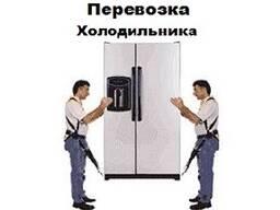 Перевозка холодильника Гомель