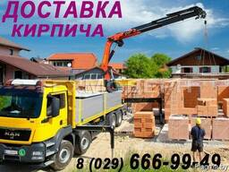 Перевозка стройматериалов Манипулятором