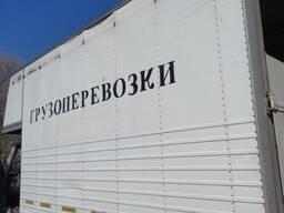 Ищу работу на своём грузовом авто