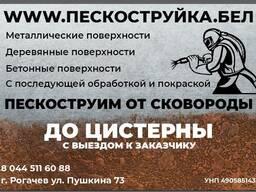 Пескоструйная обработка/обработка металла в Рогачеве