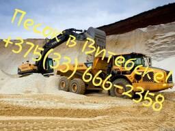 Песок в Витебске. Песок с доставкой по Витебску и району!