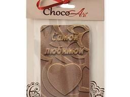 Подарок из шоколада ручной работы. Самой Любимой, 40 г