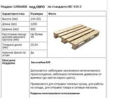 Поддон 1200х800х144-151 под еврo, стандарт UIC435-2 -20000