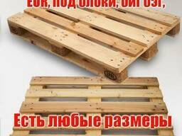 Поддоны(паллеты) деревянные