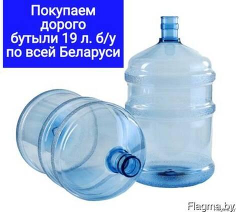 Покупаем бутыли б/у