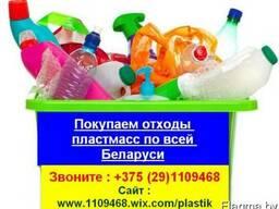 Покупаем дорого отходы пластмасс