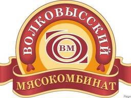 Покупаем продукцию Волковысского мясокомбината