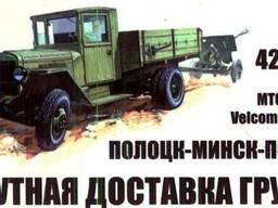 Попутная доставка грузов Полоцк-Минск