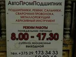 Подшипники в Молодечно - фото 7
