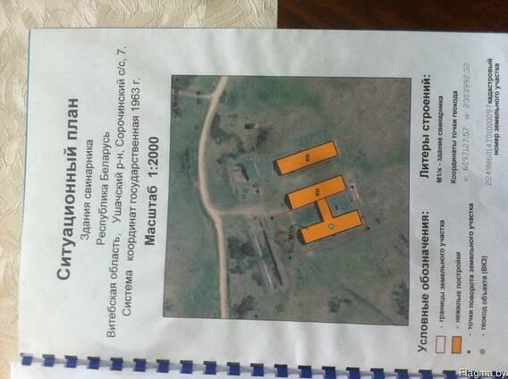 Продам ферму оборудованную для выращивания свиней и крс