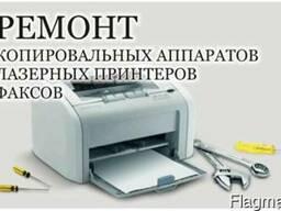 Продажа принтеров ремонт орг техники заправка картриджей с в